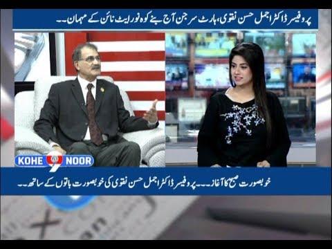 Kohenoor@9 15 September 2018 | Kohenoor News Pakistan