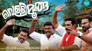 Vallimooga   Malayalam Full Movie Comedy Malayalam Full Movie 2020  