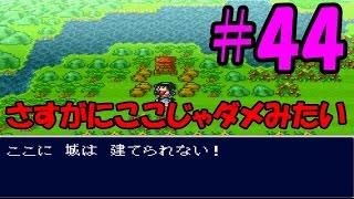 【新桃太郎伝説】#44 初見実況プレイ!【希望の都 Part5】