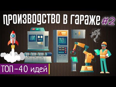 Производство в гараже: ТОП-40 идей из Европы, Китая и России для мини бизнеса в гараже 💰