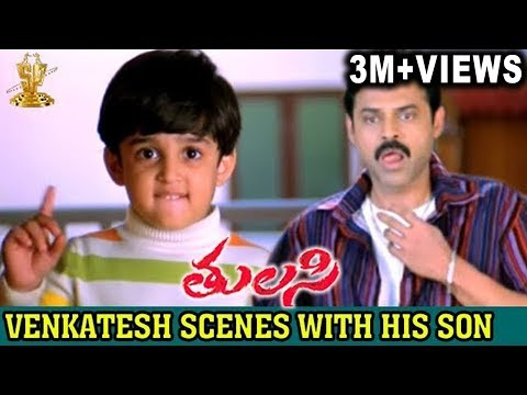 Download Venkatesh Best Scenes with his son | Tulasi Movie | Nayanthara | Shriya | DSP  | Suresh Productions HD Mp4 3GP Video and MP3