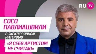 Тема. Сосо Павлиашвили