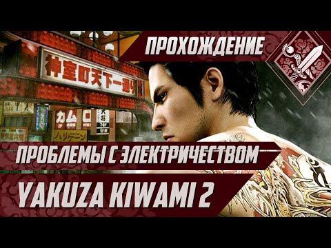 Проблемы с электричеством - Yakuza Kiwami 2 #6