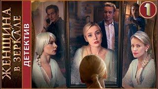 Женщина в зеркале (2018). 1 серия. Детектив, мелодрама.