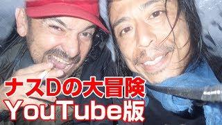 #1ナスDの大冒険YouTube版!南米アマゾン部族の集落に世界初潜入1日目