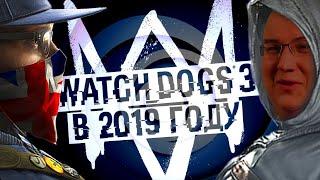 WATCH DOGS 3 И НОВЫЙ ASSASSIN'S CREED В 2019 ГОДУ