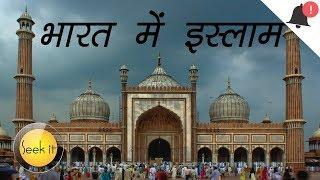 How Islam came to India?/इस्लाम भारत में कैसे आया?