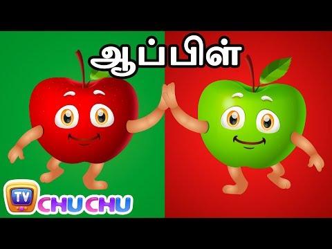 ஆப்பிள் பழம் பாடல் (Apple Song For Kids) - ChuChu TV தமிழ் Tamil Rhymes For Children