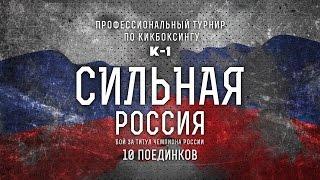 Профессиональный турнир по кикбоксингу «СИЛЬНАЯ РОССИЯ» К-1