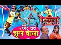 CHOTU DADA JHOOLE WALA | छोटू दादा झूले वाला | Khandeshi Hindi Comedy | Chottu Dada Comedy 2020