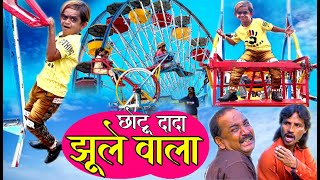 CHOTU DADA JHOOLE WALA   छोटू दादा झूले वाला   Khandeshi Hindi Comedy   Chottu Dada Comedy 2020