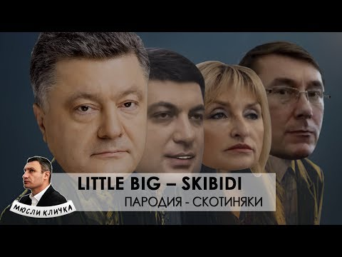 СКОТИНЯКИ   LITTLE BIG – SKIBIDI (Romantic Edition)   PARODY PART2