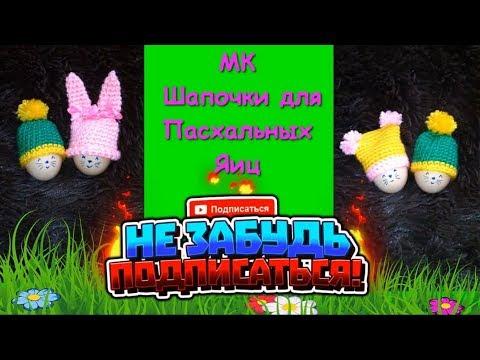 Шапочки Для Пасхальных Яиц. МК/Hats For Easter Eggs.
