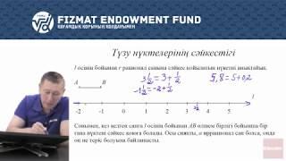 8.03 - Математика - Нақты сандар мен түзу нүктелерінің сәйкестігі