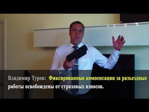 Фиксированные компенсации за разъездные работы освобождены от страховых взносов. Владимир Туров.