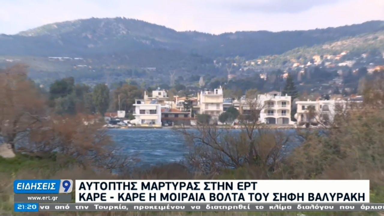 Υπόθεση Βαλυράκη: Αυτόπτης μάρτυρας αποκαλύπτει στην ΕΡΤ   27/01/2021   ΕΡΤ