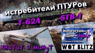 🔴WoT Blitz | ЭТИ СТ СТОИТ КАЧАТЬ❗️|❄️Т-62А и STB-1❄️
