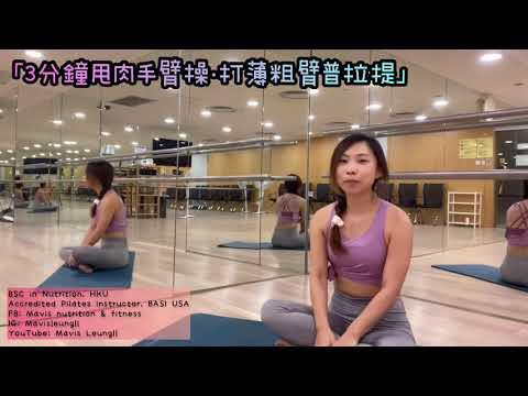 《3分鐘甩肉手臂操·打薄粗臂普拉提》by Mavis Leung