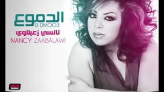 تحميل اغاني NancyZaabalawi ... Sa3ba 2a3ish | نانسى زعبلاوى - صعب اعيش MP3