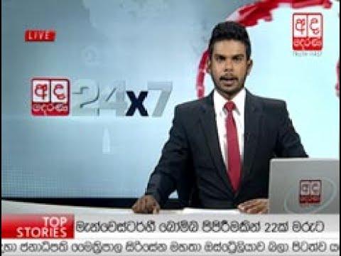 Ada Derana Late Night News Bulletin 10.00 pm - 2017.05.23