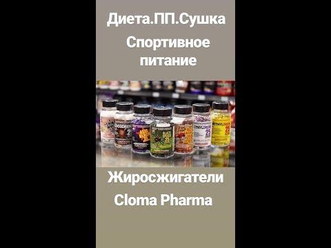 Диета,ПП, Сушка,Спортивное питание,жиросжигатели,Cloma Pharma