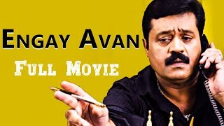 Engay Avan (Detective) - Tamil Full Movie | Suresh Gopi | Sindhu Menon