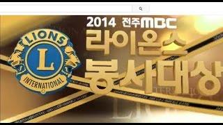 2014 전주MBC 라이온스 봉사대상 시상식