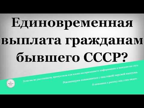 Единовременная выплата гражданам бывшего СССР