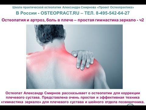 Лечение суставов и позвоночника санатории россии