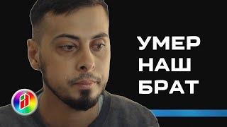 АЛИ БАНАТ   Прощальное обращение   Умер наш брат