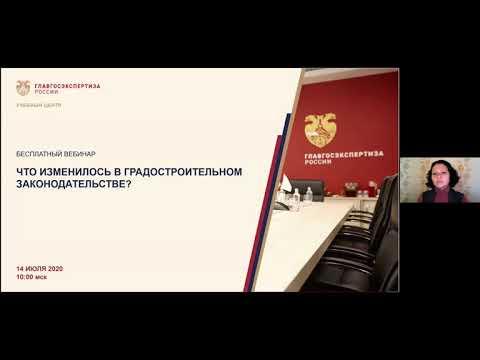"""Вебинар """"Что изменилось в градостроительном законодательстве?"""" 14.07.2020"""