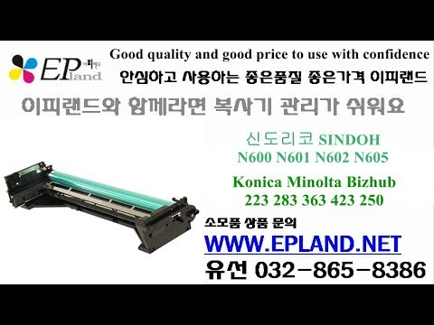 How to repair DRUM unit Konica Minolta bizhub 223 283 363 423 250 350 신도리코 N600 N601 N602 복사기 드럼수리