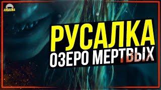 Русалка. Озеро мертвых - ОБЗОР ФИЛЬМА