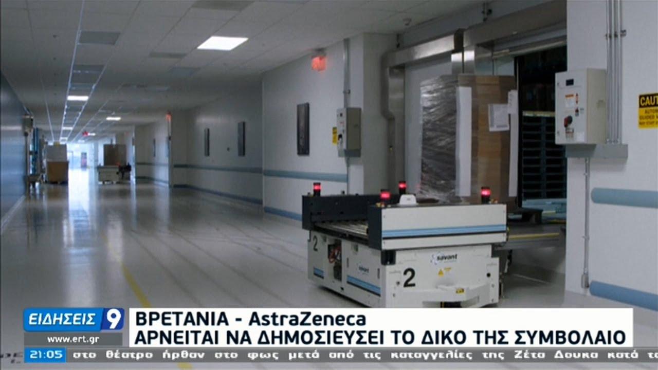 Εγκρίθηκε από την Ε.Ε το εμβόλιο της AstraZeneca παράλληλα με μηχανισμό ελέγχου | 29/01/2021 | ΕΡΤ
