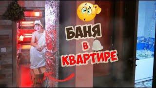 БАНЯ В КВАРТИРЕ - DIY | БАССЕЙН
