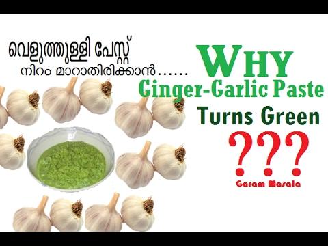 , title : 'Why Ginger-Garlic Paste Turns Green / Blue ???  വെളുത്തുള്ളി പേസ്റ്റ് നിറം മാറാതിരിക്കാൻ
