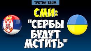 """""""Сербия жаждет мести"""" - сербских СМИ перед матчем с Украиной. Новости футбола"""