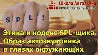 Этика и кодекс SPL-щика   Образ автозвуковика в глазах окружающих