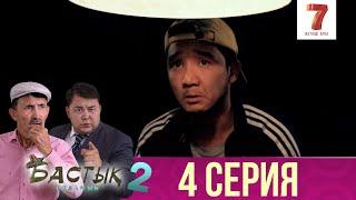 Бастық боламын - 2 маусым 4 шығарылым (Бастык боламын - 2 сезон 4 серия)