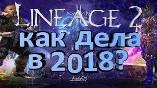 Lineage 2 в 2018 году. Какая она?