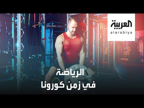 العرب اليوم - شاهد: ممارسة الرياضة في زمن