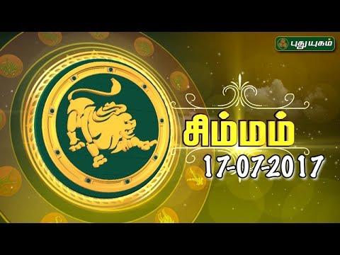 ராசி பலன் | சிம்மம் | 17/07/2017 | Puthuyugam TV