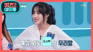 SUB Idol On Quiz EP4 Oh My Girl, GFriend
