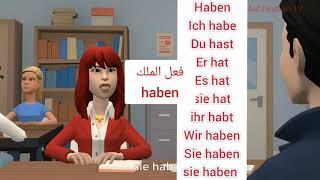 Deutsch lernen Niveau A1.1 تعلم  A1. 1الالمانية مستوى