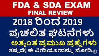 MOST EXPECTED 2018/2019 CURRENT AFFAIRS QUESTIONS FOR FDA SDA