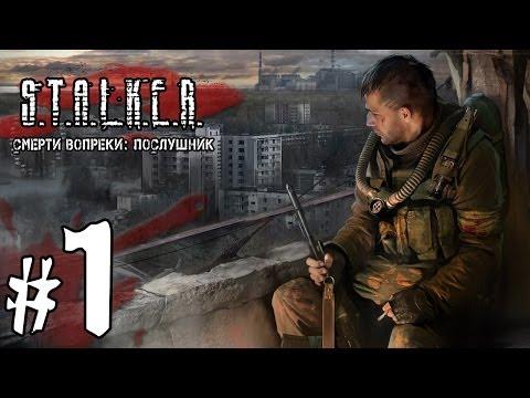 S.T.A.L.K.E.R. Послушник (СВ) #1 - Начало и первые фейлы