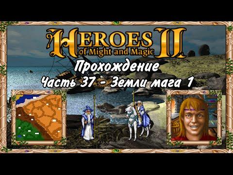 Смотреть онлайн герои меча и магии онлайн