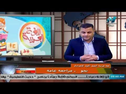 لغة عربية للصف الأول الاعدادي 2021 - الحلقة 14 – نحو : مراجعة عامة