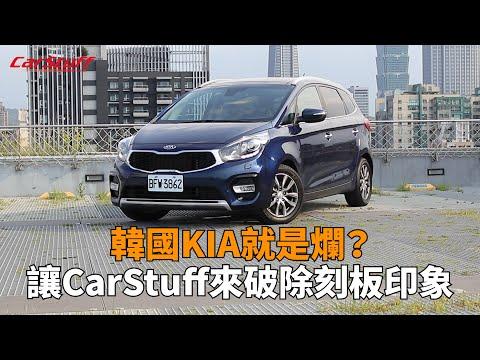 那些關於KIA以及Carens的疑慮 讓CarStuff來為您解惑