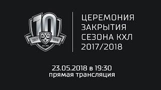 Церемония закрытия сезона 2017/2018 КХЛ – Прямая трансляция